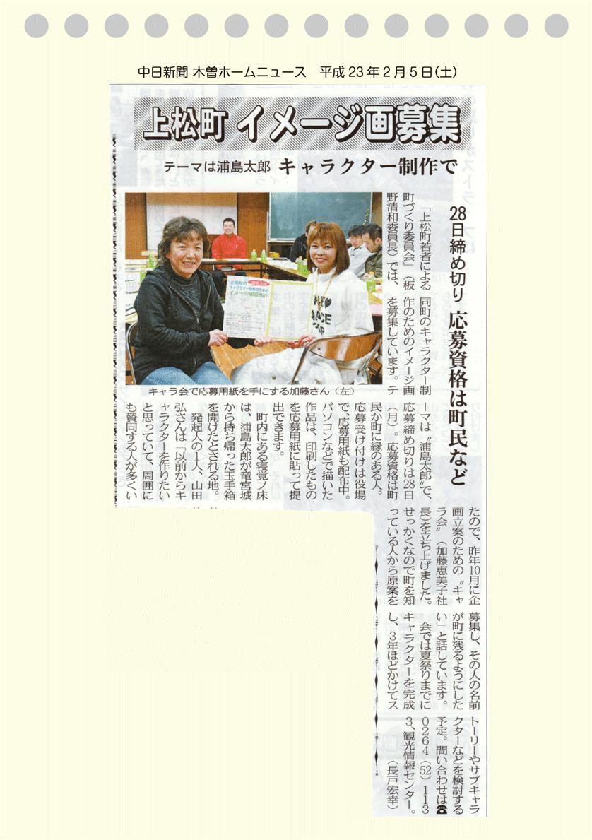 中日新聞 木曽ホームニュース 平成23年2月5日(土)