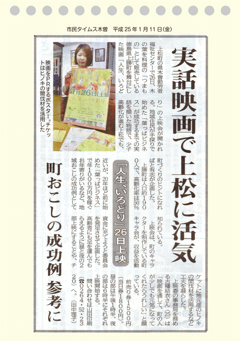 市民タイムス 木曽 平成25年1月11日(金)