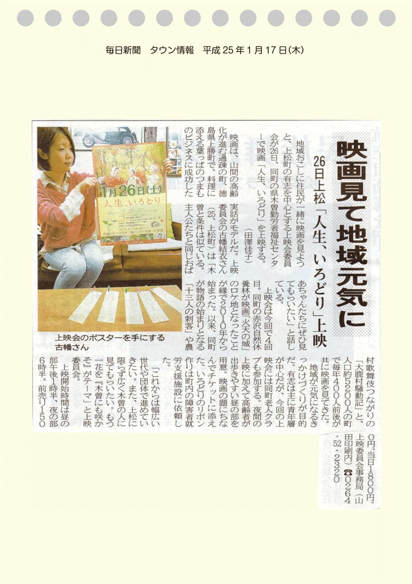 毎日新聞 タウン情報 平成25年1月17日(木)