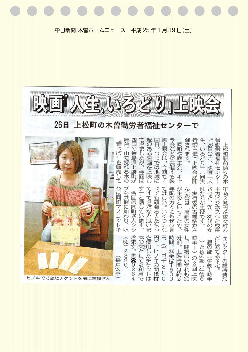 中日新聞 木曽ホームニュース 平成25年1月19日(土)