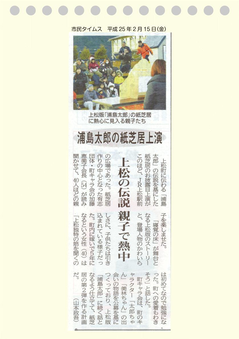 市民タイムス 木曽 平成25年2月15日(金)