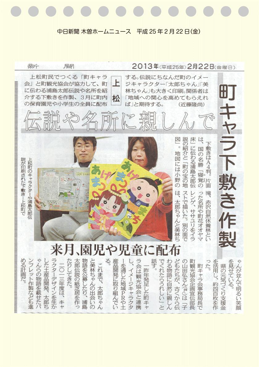 中日新聞 木曽ホームニュース 平成25年2月22日(金)