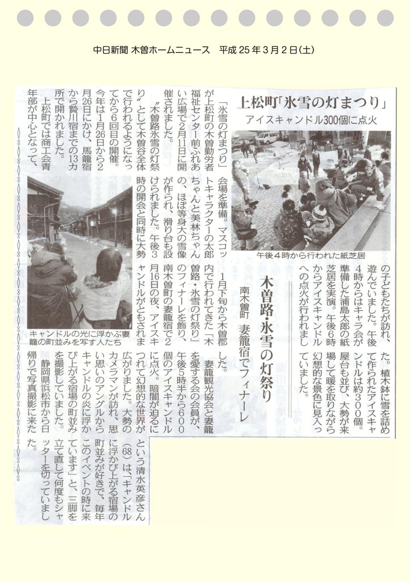 中日新聞 木曽ホームニュース 平成25年3月2日(土)