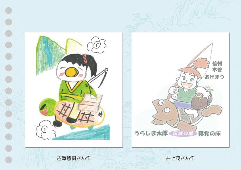左:古澤悠樹さん作 右:井上茂さん作