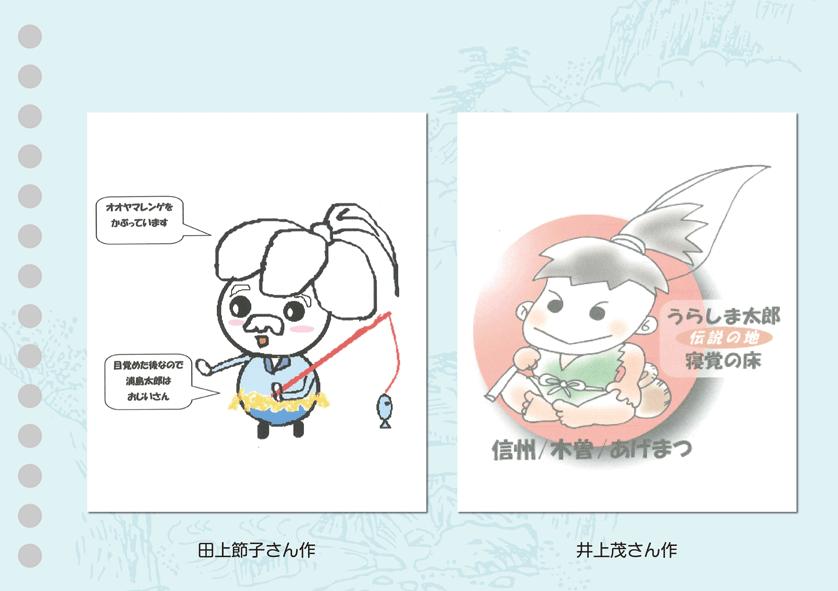 左:田上節子さん作 右:井上茂さん作