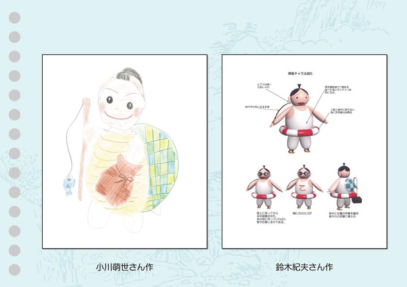 左:小川萌世さん作 右:鈴木紀夫さん作