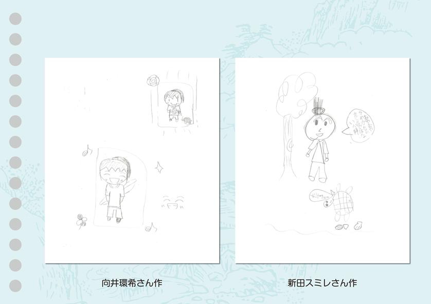 左:向井環希さん作 右:新田スミレさん作