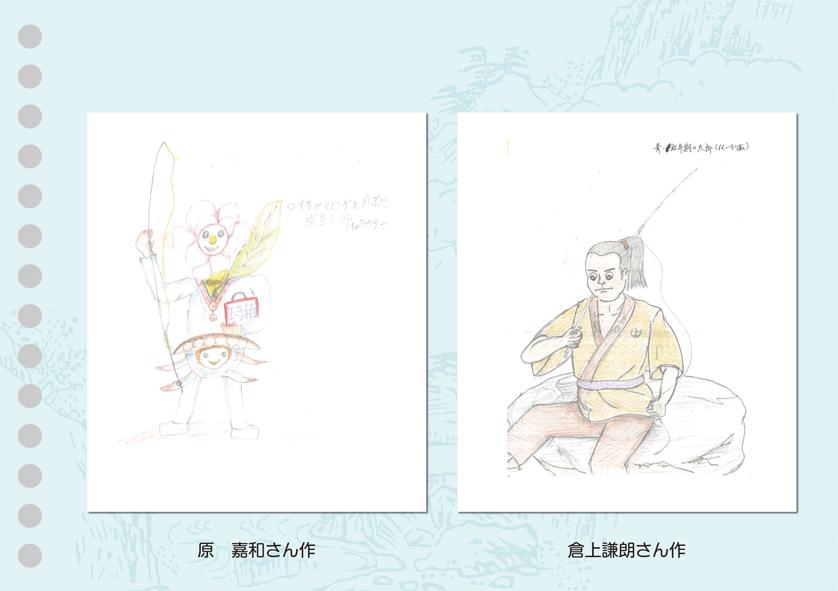左:原嘉和さん作 右:倉上謙朗さん作