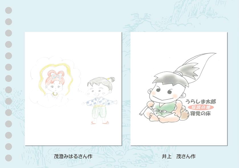 左:茂澄みはるさん作 右:井上茂さん作