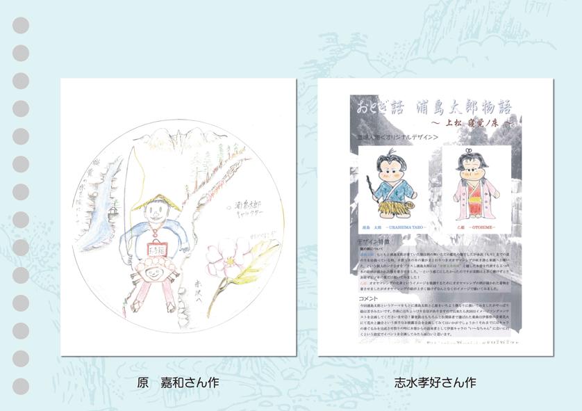 左:原嘉和さん作 右:志水孝好さん作