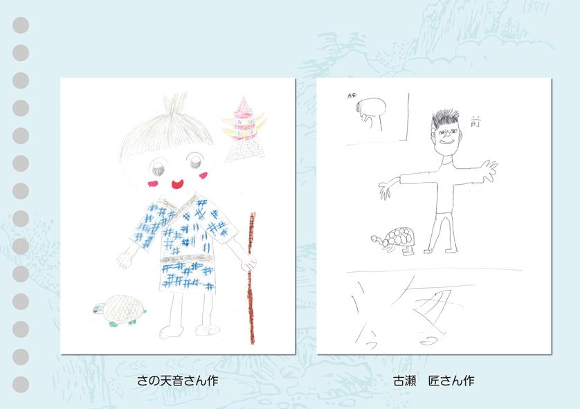 左:さの天音さん作 右:古瀬匠さん作