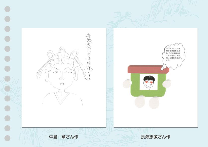 左:中島章さん作 右:長瀬恵敏さん作