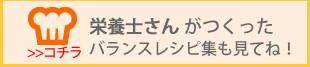 上松町 栄養士さんのレシピ集