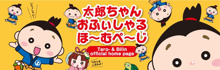 太郎ちゃん&美林ちゃん 公式サイトだよ