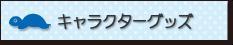 キャラクターグッズ
