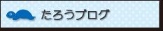 たろうブログ