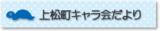上松町キャラ会だより