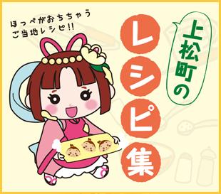 上松町のレシピ集